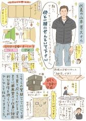 yamamoto_3