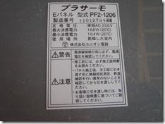 P4020026