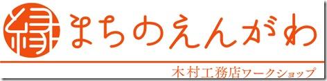 engawa-logo-yoko